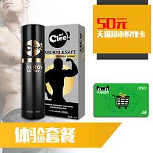 抢购预告# Key 男士劲能液喷雾8ml 23点 69-30券/返50猫超卡