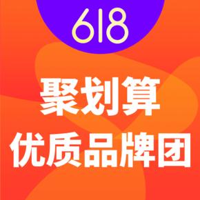 聚划算66优质品牌团# 6月6日 吃货/童装/大牌服饰等 汇总品牌合辑