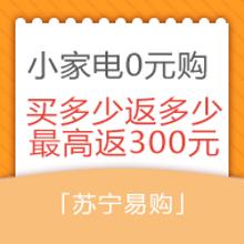促销活动#  苏宁生活小家电 0元购 买多少返多少 最高300元