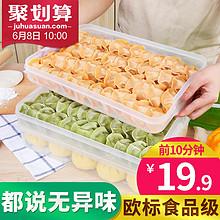 前10分钟# 食物收纳盒三层带盖 19.9元包邮(29.9-10元)