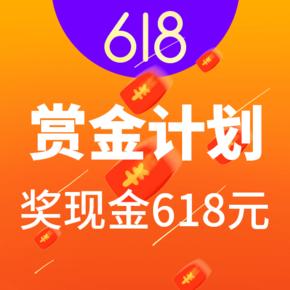 开奖啦# 征集神券/手慢无/薅羊毛精品线报等 金币翻倍奖励+现金红包618元