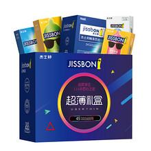 前10分钟半价# 杰士邦 超薄礼盒避孕套 24.5元(49-24.5)