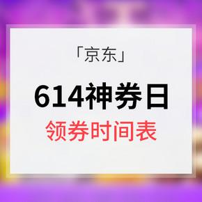 看时段领领取# 京东 狂撒亿万神券 614神券日领券时间表