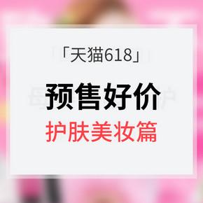 囤货买买买# 天猫618爆款清单合辑  美妆篇 低价抢先购(新增部分个护清洁类)