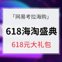 618盛典# 网易考拉海购  618海淘盛典   680元盛典礼包  18日0点开抢
