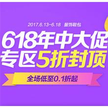 促销活动# 1号店 服饰鞋包年中大促 专区5折封顶