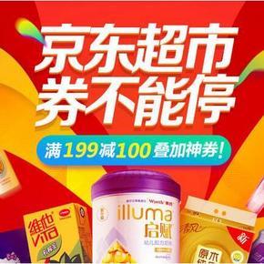 囤货好时机# 京东超市 自营满199减100元/买2免1 可叠加用券  10点继续