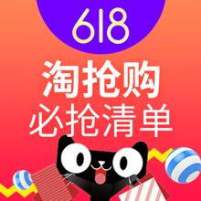 0点抢购# 天猫淘抢购 618必抢清单抢先看  食品/百货超全汇总