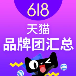 618品牌好货# 天猫旗舰店 男装/女装/护肤品牌团汇总 18日0点开抢(内有免单活动)