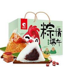 不限购# 洽洽 细沙鲜肉组合 嘉兴粽子礼盒800g  9.9元