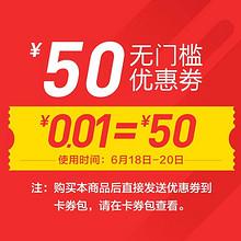 手慢无# skechers官方旗舰店 50元无门槛优惠券 0.01元