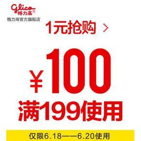 秒杀预告# 格力高官方旗舰店 满199-100元券 22点 1元秒杀(库存500)