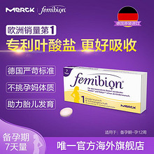 秒杀预告# Femibion 备孕/孕妇专用叶酸7粒 18点 1元秒杀(库存1000)
