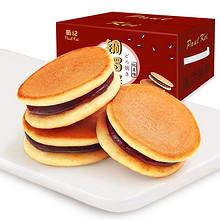 前1小时# 葡记 红豆味铜锣烧蛋糕1000g 19点 19.9元包邮()