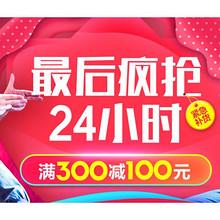 优惠券# 苏宁易购  母婴全品类专场大促  满199-30券 满300-100券