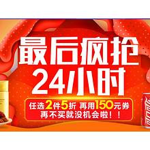 促销活动# 苏宁易购  自营超市全品类专场大促 任选2件5折 再用150元券