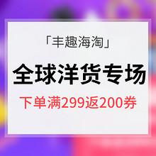 促销活动# 丰趣海淘 全球多品类返场大促 下单满299元即返200元