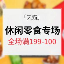优惠券# 休闲零食会场 全场满199-100 换购品牌好券 附推荐
