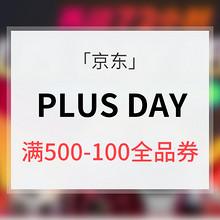 新PLUS专享# PLUS day 狂欢盛宴  全品类满500-100券 满150-149新人券