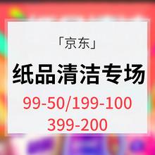 感恩回馈# 京东 纸品清洁专场大促 满99-50券/满199-100券/满399-200券