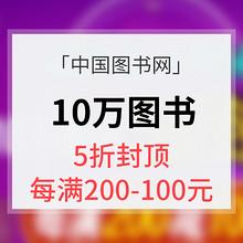 促销活动# 中国图书网  年中10万图书庆典 5折封顶 每满200-100元