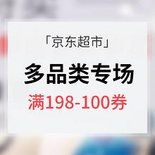 1 2 点抢# 京东超市 多品类专场大促  满198-100券/满158-50券