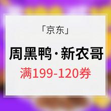 优惠券# 京东 大牌美食联合专场 满199-120券 吃吃的爱