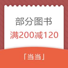 全民阅读# 当当网 书店促销优惠活动 部分商品满200-120 附贴心推荐