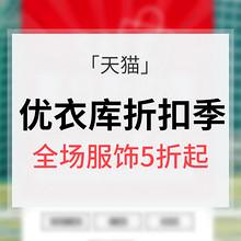 夏季大促# 优衣库惊喜夏日折扣季 全场5折起 低至39元