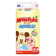 Mamypoko 妈咪宝贝 婴儿纸尿裤 L54片 49元