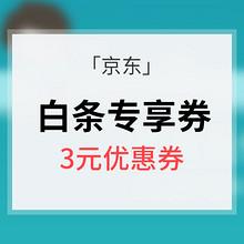 优惠券# 京东 白条优惠券  3元白条券