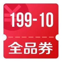 优惠券# 京东 周五会员专享福利 满199-10全品券