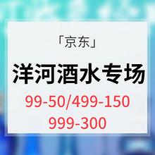 优惠券# 京东 洋河酒水专场大促  多档优惠神券 最高满999-300券