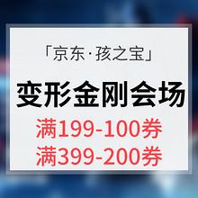 优惠券# 京东 变形金刚专场大促  满199-100券/满399-200券