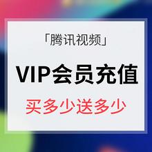 追剧拒绝广告# 腾讯视频VIP  会员买多少送多少