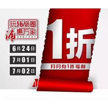 促销活动# 浦发信用卡 美食1折福利再来  6月24日 吃不停