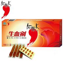 前20分钟# 红桃K 生血剂9盒装 198元包邮(298-100券)