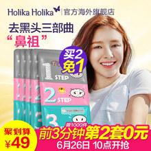 前3分钟# 韩国holika去黑头鼻贴5片*2 49元包邮(第2件0元)