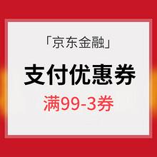 蚊子腿# 京东金融 支付优惠券 满99-3支付券