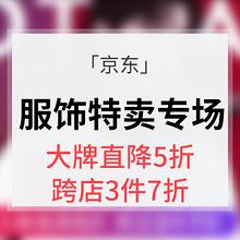 促销活动# 京东 服饰特卖会专场 大牌直降5折/跨店3件7折