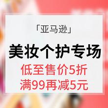 促销活动# 亚马逊 美妆个护专场大促 低至售价5折/满99再减5元
