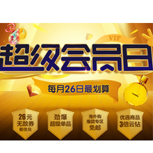 优惠券# 苏宁超级会员日  兑换无敌券 劲爆超级单品 0元