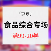 优惠券# 京东超市 食品综合专场大促  自营+跨店 满99-20券/满199-40券 可叠加3件5折
