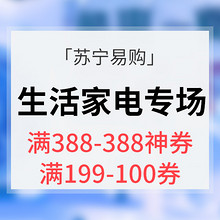 优惠券# 苏宁易购 生活家电专场大促 满388-388神券/满199-100券