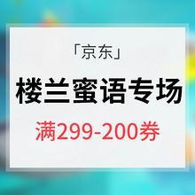 优惠券# 京东 楼兰蜜语专场  满299-200券  撩醒你的味蕾