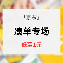 促销活动# 京东 低至一元凑单专场 1元超值带回家