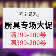 优惠券# 苏宁易购 厨具专场大促 满199-100元 满399-200元