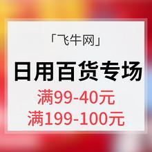 促销活动# 飞牛网 日用百货专场大促 满199-100元 裸价狂奔