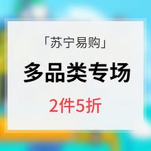 促销活动# 苏宁易购 多品类专场大促 满2件5折  低价狂欢
