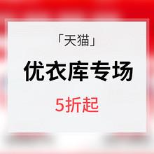 促销活动#  天猫 优衣库官方旗舰店  周周惊喜5折起
